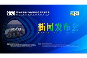 第20届中国(北京)国际房车露营展览会新闻发布会