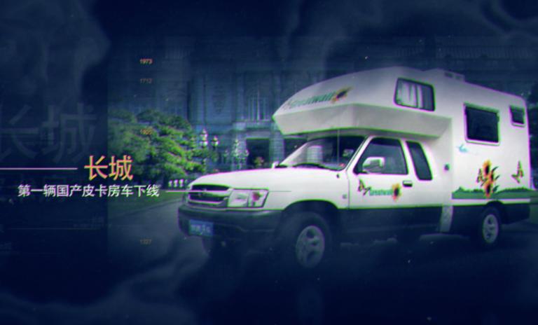 《房车二十年》宣传片