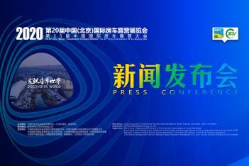 第20屆中國(guo)(北京)國(guo)際房車(che)露營(ying)展覽會新聞發(fa)布會