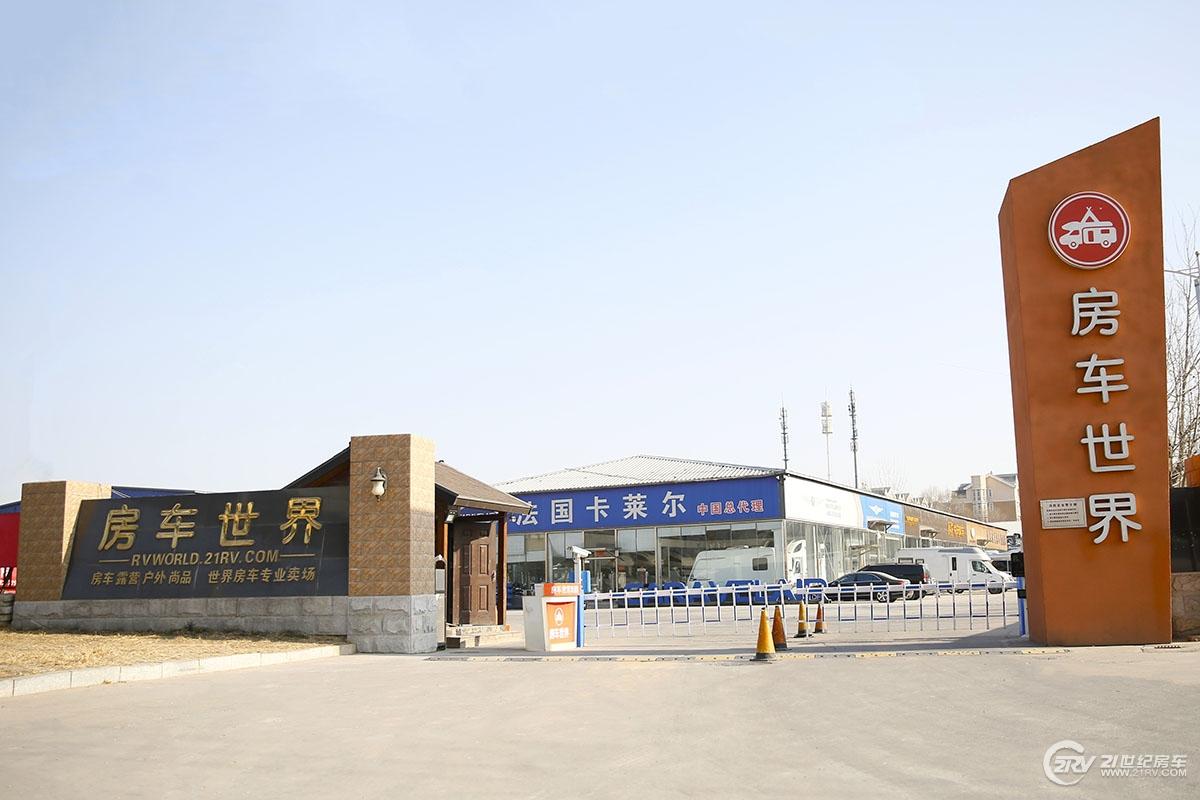 交通/餐饮/住宿 21RV第20届北京国际房车展观展攻略