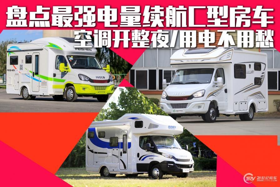 空調開(kai)整夜(ye)/用電不用愁 盤(pan)點2019年最(zui)強kang)緦liang)續(xu)航C型房車(che)