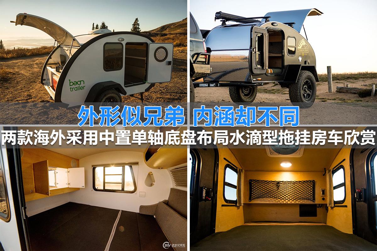 外形酷炫兼具实用 2款海外采用中置单轴底盘布局水滴型拖挂房车欣赏
