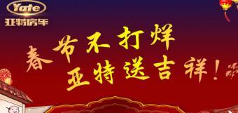 亚特春节不打烊,尊领尊致送吉祥,现金直降9.7万!
