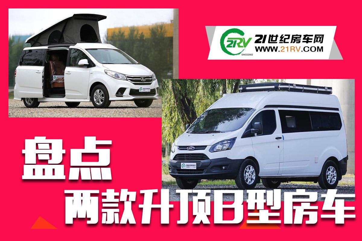 上班也能开的房车/兼顾通勤旅行 2款升顶B型房车推荐
