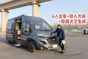 适合二人情侣旅行 车高2.5米驾驶更轻松 经典进口阿迪雅B型房车
