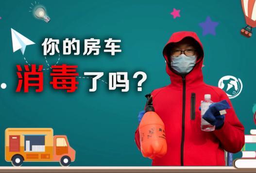 你的房车消毒了?