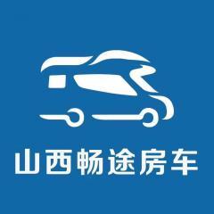 山西畅途汽车服务有限公司