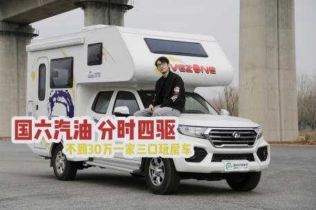 全新国六汽油底盘,轻松驾驶更安全,不到30万一家三口房车旅行