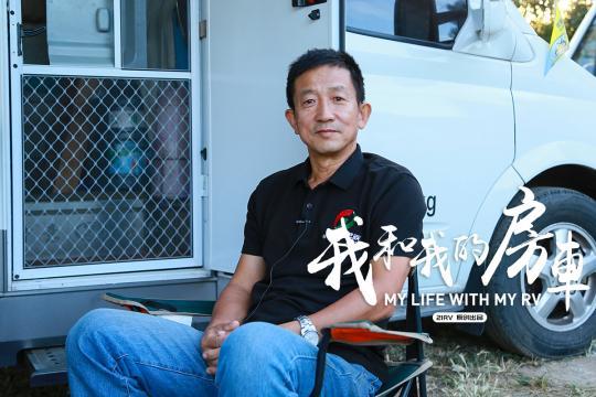 河北车友为买房车准备两年,多次参加展会积攒经验,房车到手就能出去一个月