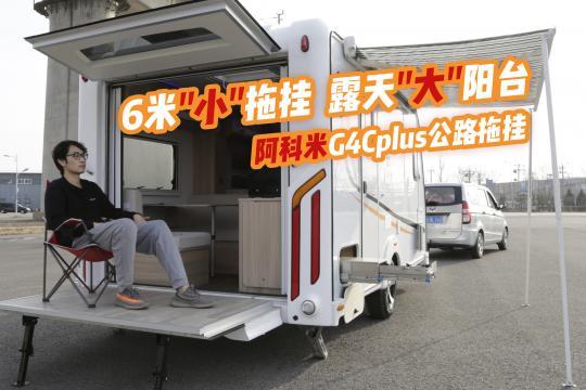 6米小拖挂1.6L就能拖,露天阳台电动放下,阿科米拖挂房车