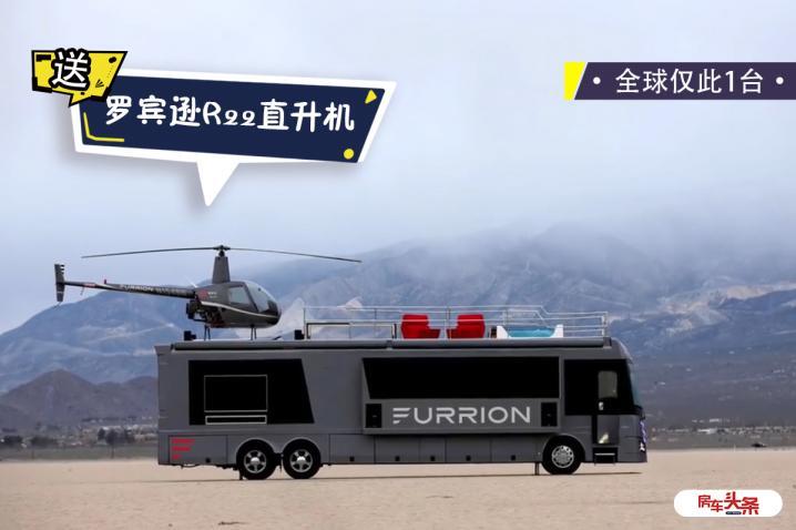 全球仅1台 买车附赠罗宾逊R22直升机 1700万的Elysium房车