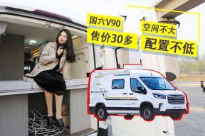 400Ah电瓶,户外抽拉燃气灶,售价30多万的卫航大通V90房车解说