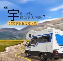 大顶依维柯C型房车,220L净水箱+152冰箱+800Ah锂电池+670W太阳能电池