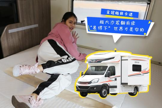 车内能睡6个成年人,车外洗衣做饭样样不差,金冠格林卡诺F329D房车