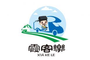 湖南霞客乐信息科技有限公司