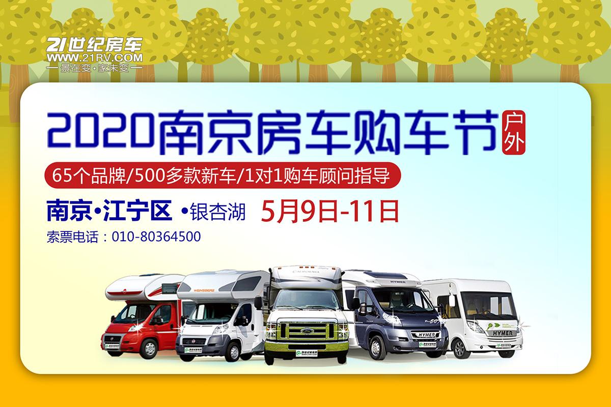 5月9日2020南京房车购车节开启 与您一起筹备疫情过后充满激情和自由的生活