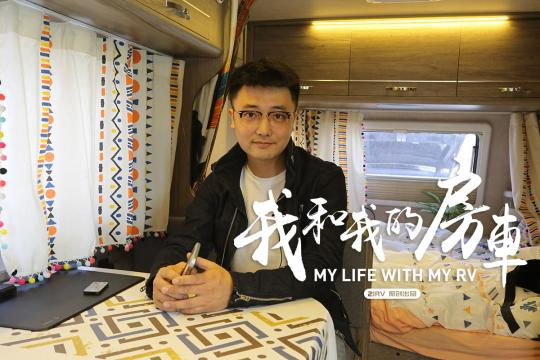 北京33岁车友买10万拖挂房车,装修设计满满,而立之年开始新的生活方式