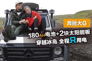 奔驰大G改装房车,彪悍越野穿越冰岛 怎么做到全程只用电的?