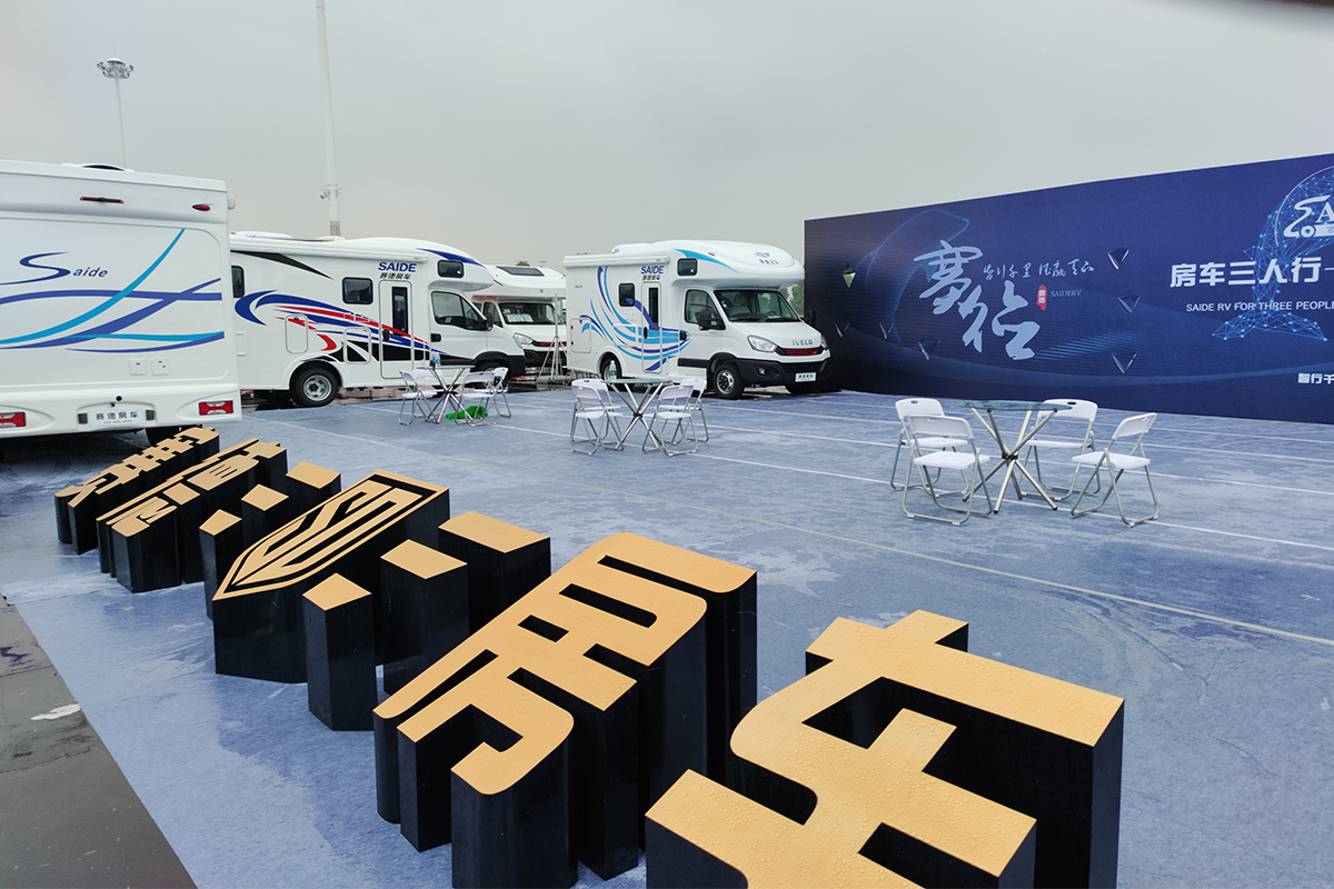 南京房车购车节探营 几十家房车品牌已布展到位只等您来!