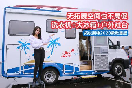 无拓展空间也不局促,洗衣机+大冰箱,拓锐斯特2020款欧意版房车