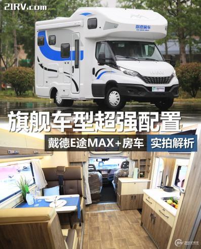 L2级自动驾驶 出厂标配1000Ah电瓶 国六旗舰车型戴德E途MAX+房车实拍