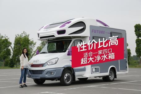 36.98万性价比 C 型房车,300L 净水箱,适合一家四口旅行的未来房车
