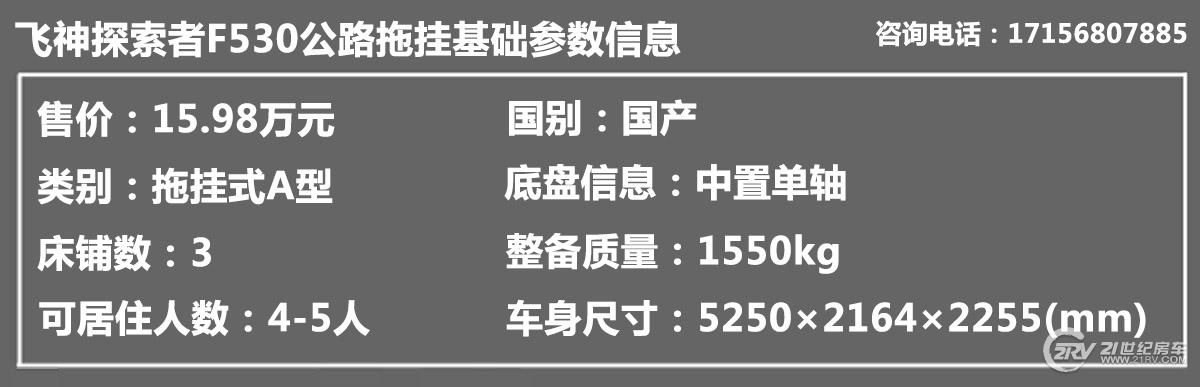 F530拖挂式参数.jpg