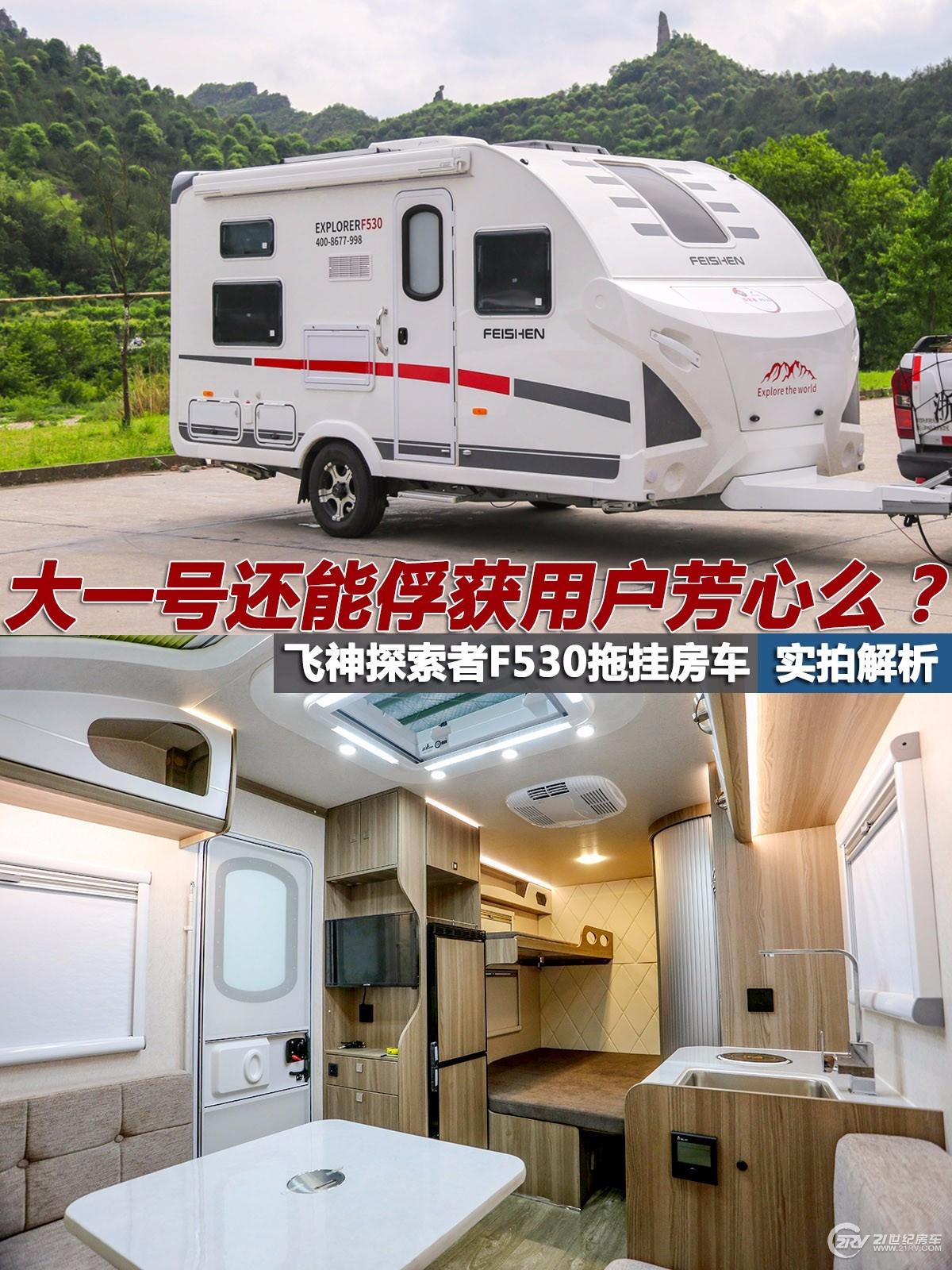 大空间+子母床/欧式设计风格 实拍飞神探索者F530拖挂房车
