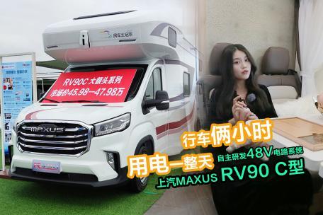走心设计老少通吃 上汽MAXUS RV90 C型国六房车配备行车安全系统