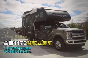 29.8万美国兰斯背驮房车 2个拓展舱 丈母娘要的房和车都有了