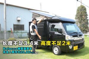 长度不足3.4米 拥有2张床位可睡4人的日本微型露营车 售价20.8万