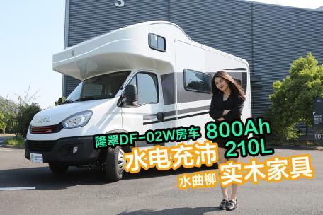 800Ah锂电\210L水箱,水曲柳实木家具,隆翠DF-02W房车