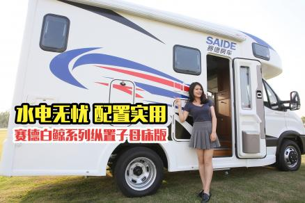 配置实用/空间合理,40万出头,水电无忧的赛德白鲸子母床房车