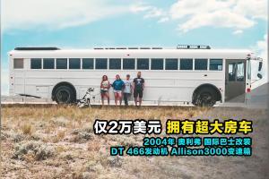 夫妻花2万美元改装校车,12米的大巴房车,连房子都不要了