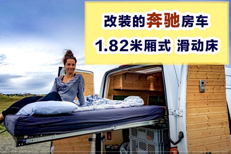 夫妇改装奔驰面包车,带有1米8滑动床,能承重220公斤