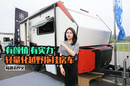 5米4越野拖挂房车,车重仅1.4吨,经典布局却有新颖的设计风格