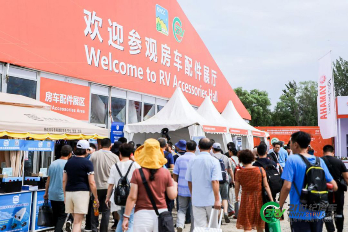 重磅!7月1-6日 第20届中国(北京)国际房车露营展览会来了!
