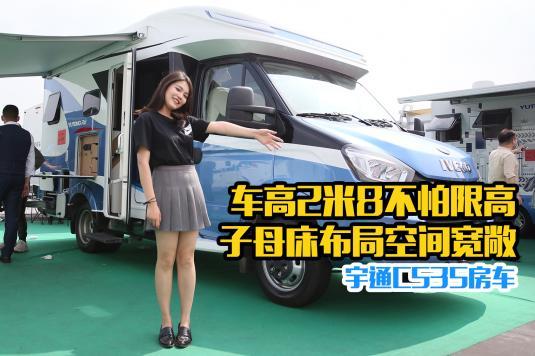 大厂出品的小众房车,宇通依维柯C型车高2米8,一家三口刚好够用