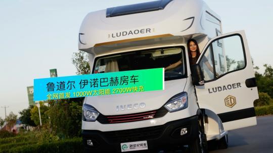 电泳底盘整车仅重3.7吨,48V电瓶配快速充电,鲁道尔依诺巴赫房车