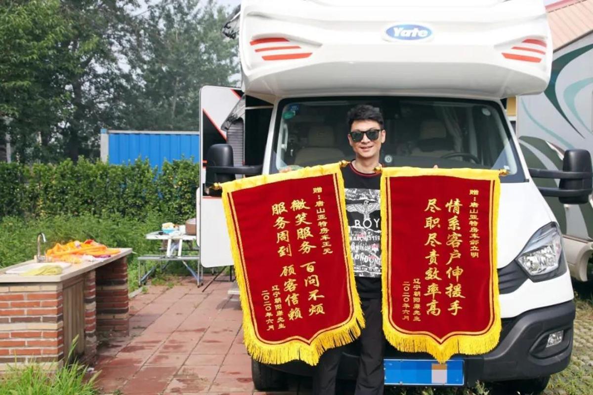 亚特房车八年 来自辽宁朝阳群众的两面锦旗