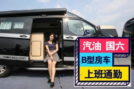 汽油国六B型房车,上班也能开!景宴睿535六座版它不香吗?