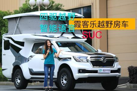 全铝制一体式车身四驱越野 外加语音智能控制系统 让你的旅行可以再远一点