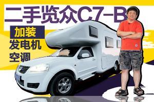偶遇车友改装店加装发电机空调,17万买二手览众C7,装完直接去新疆