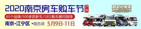 2020南京房车购车节