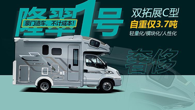 L型厨房+干湿分离卫生间,轻量化仅3.7吨,隆翠1号双拓C型房车