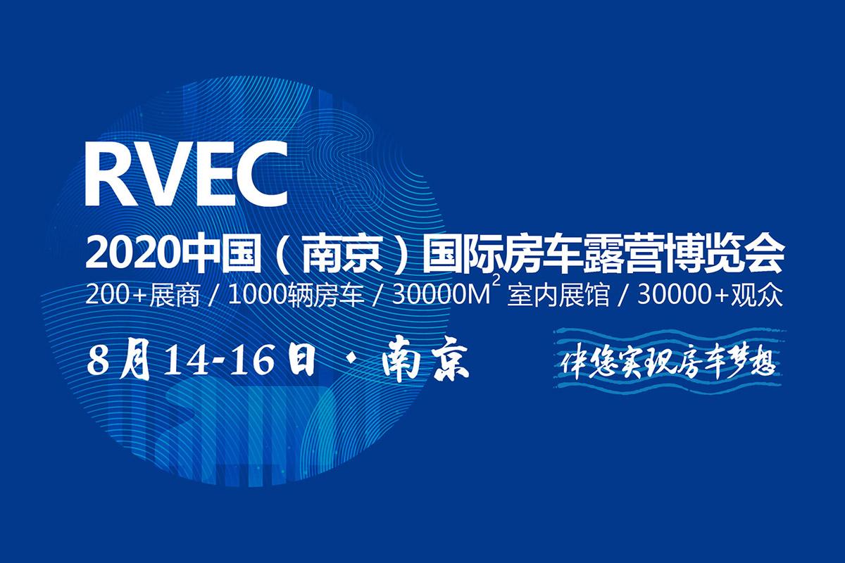 8月14日-16日 南京国际房车露营博览会即将开启