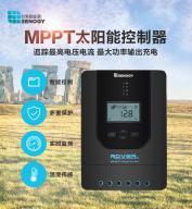 房车智能MPPT充电控制器