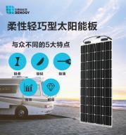 高效单晶硅超柔性太阳能板