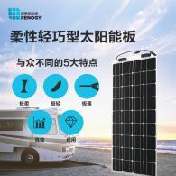 高效单晶硅超柔性可弯曲248度太阳能