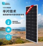 单晶铝边框太阳能板100W12V